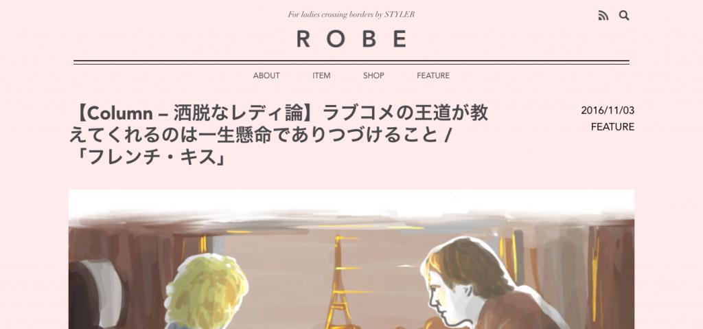 フレンチキス 映画 ROBE